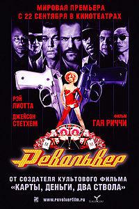Револьвер, американское кино