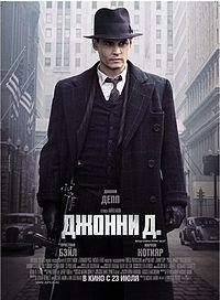 Джонни Д., американское кино