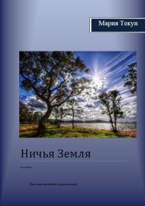 """""""Ничья Земля"""", рассказ, обложка"""