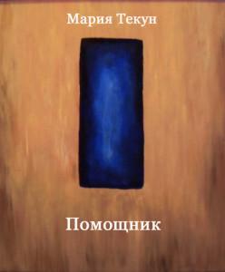 """обложка повести """"Помощник"""""""