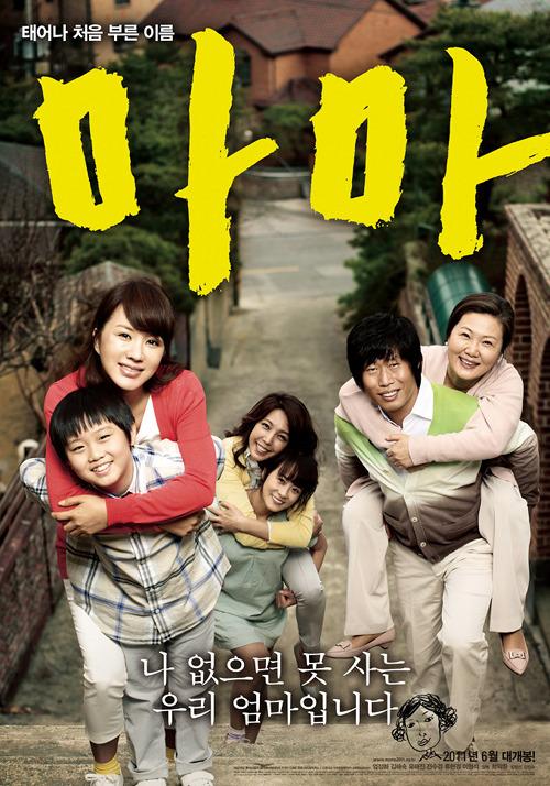 мама корейское кино