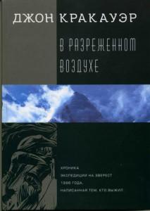 """обложка книги """"В разреженном воздухе"""""""