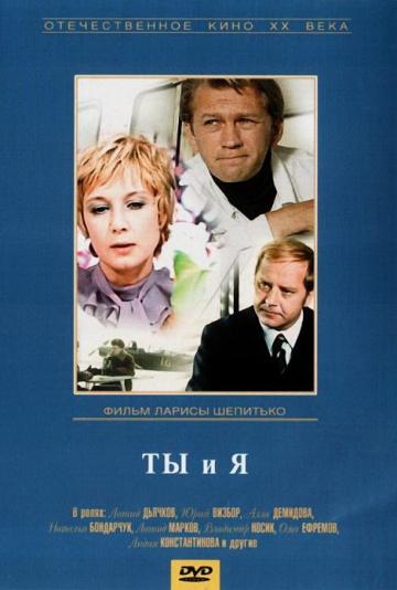 фильм Ты и Я советское кино