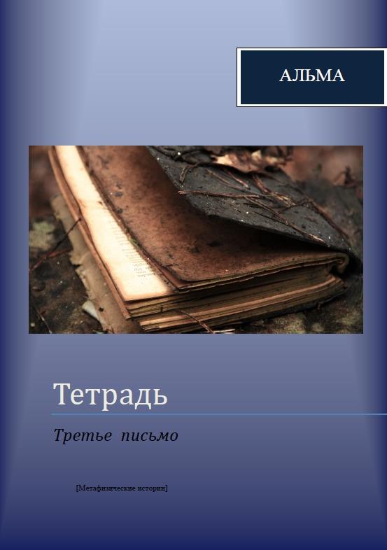Альма. Тетрадь. Письма другу. Метафизические истории