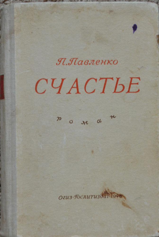 Счастье. П.Павленко обложка старая книга