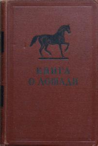 Книга о лошади обложка, под редакцией Буденного, старые книги, maryatekun.ru