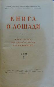 Книга о лошади под редакцией Буденного страница старые книги maryatekun.ru
