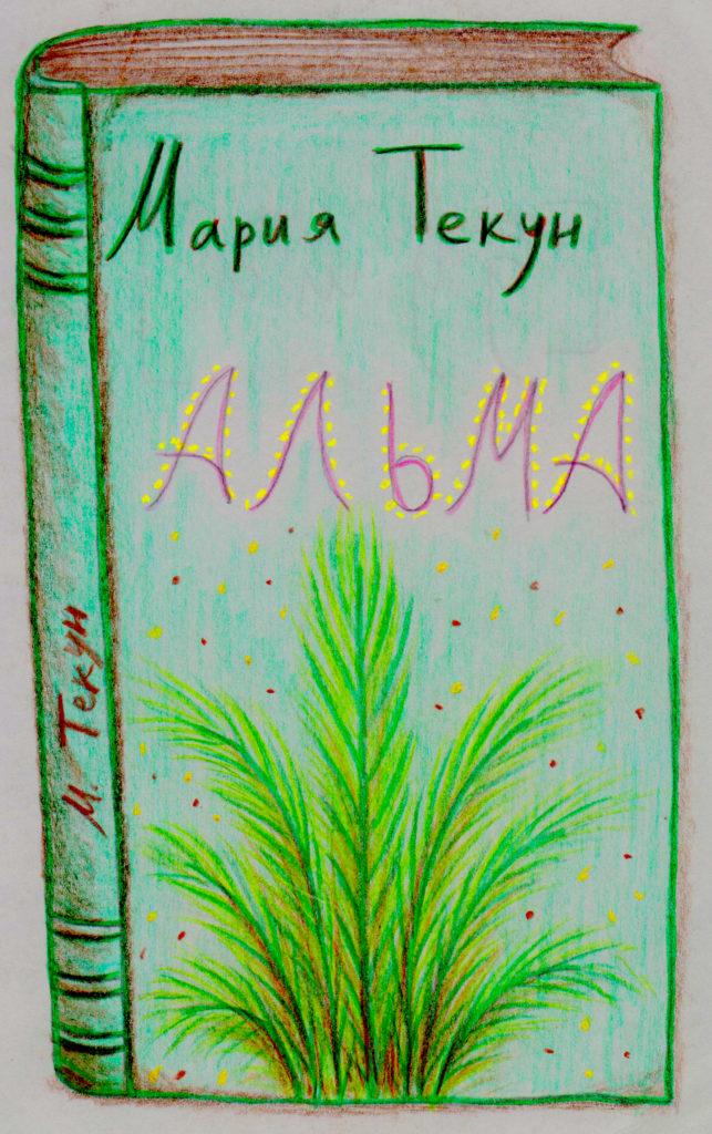 Альма письма другу метафорические истории дневник души волшебная тетрадь maryatekun.ru