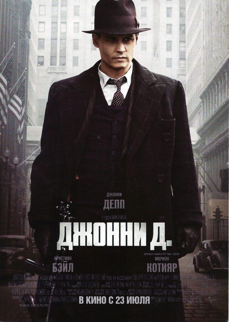 Джонни Д. фильм американское кино
