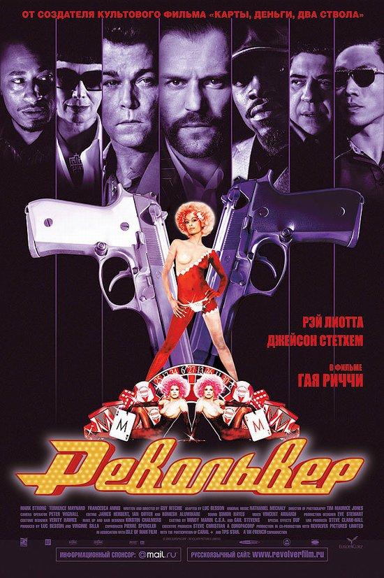 Револьвер фильм американское кино
