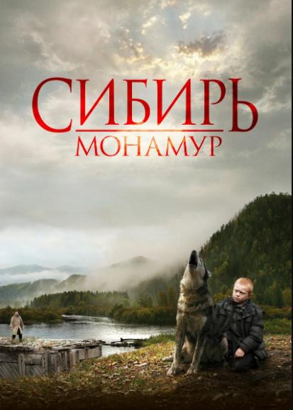 Сибирь Монамур - Русское кино