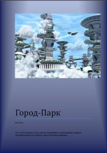 """""""Город-Парк"""", рассказ, обложка"""