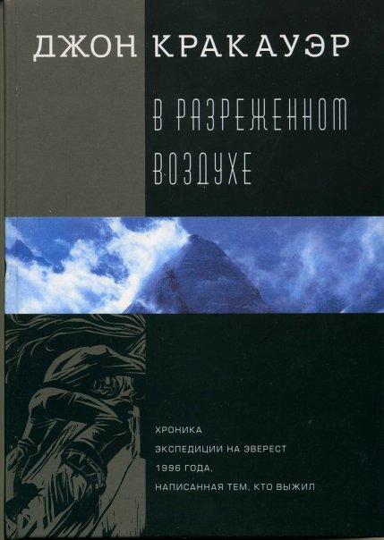 В разреженном воздухе Джон Кракауэр книга рецензия отзыв книга о духе основано на реальных событиях