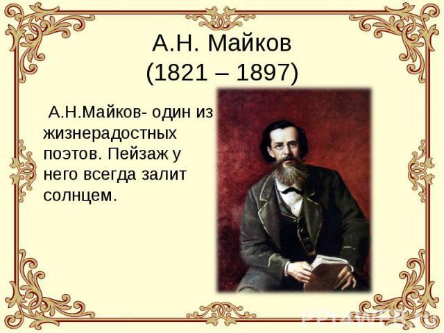 Аполлон Майков поэт