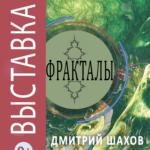 выставка фракталов в Москве, выставка фрактального искусства maryatekun.ru