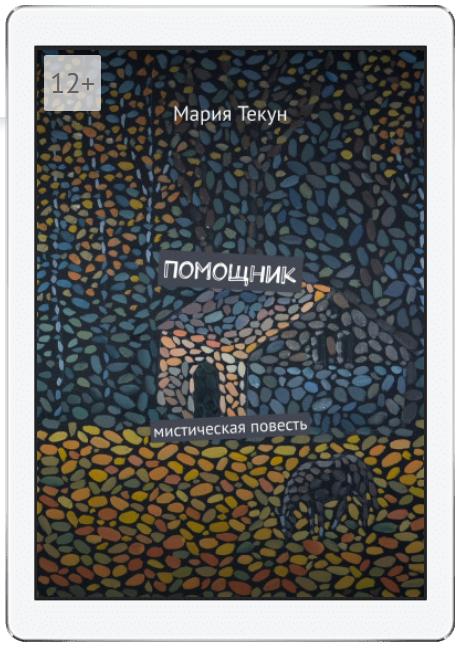 Помощник. Мистическая повесть. Мария Текун. maryatekun.ru