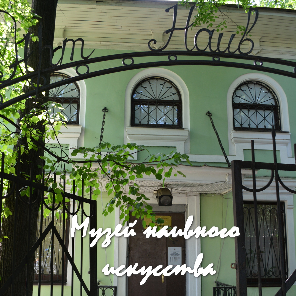 Музей наивного искусства Москва Новогиреево фото maryatekun.ru статья про посещение музея