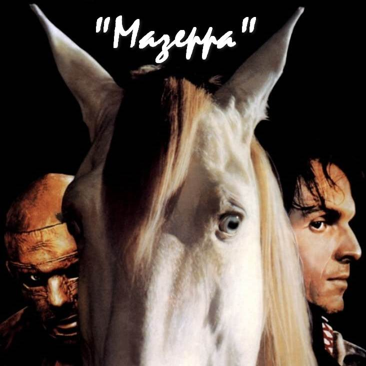 Мазеппа, фильм Франция 1993 год, реж. Бартабас отзыв maryatekun.ru