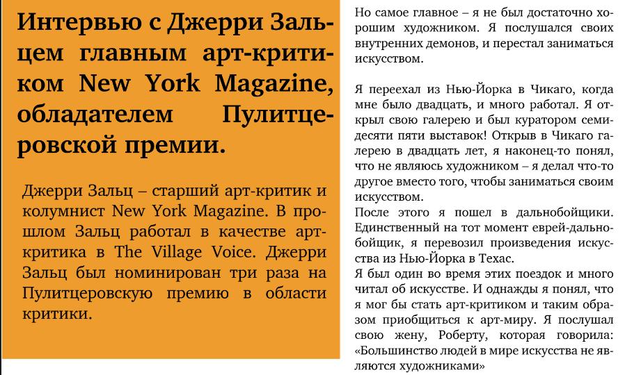 Джерри Зальц интервью с арт-критиком 2