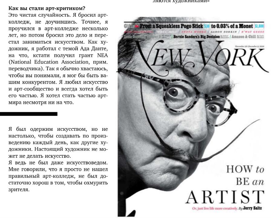 Джерри Зальц интервью с арт-критиком 3