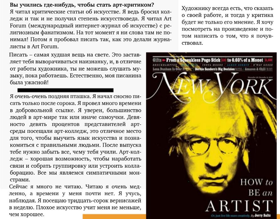 Джерри Зальц интервью с арт-критиком 4