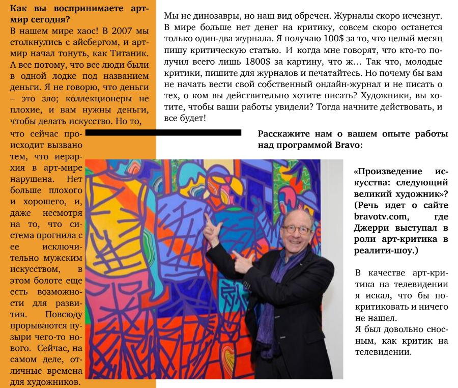 Джерри Зальц интервью с арт-критиком 8