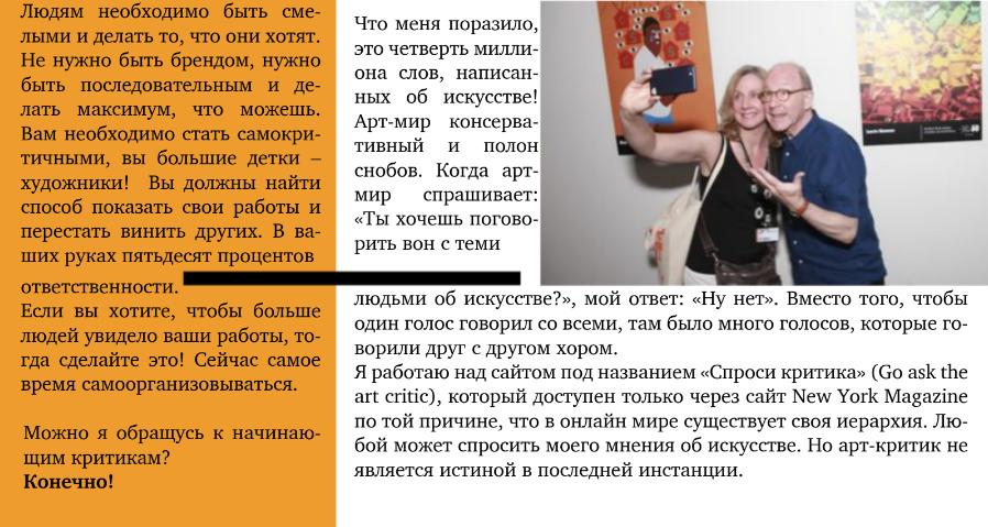 Джерри Зальц интервью с арт-критиком 9