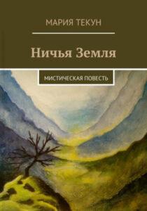 Ничья Земля мистическая повесть писатель Мария Текун купить на Ридеро электронная книга