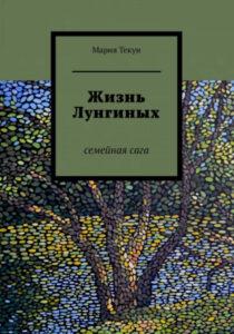 Жизнь Лунгиных. Семейная сага. Роман, 530 стр. 108 руб.