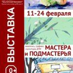 Выставка Мастера и Подмастерья Москва 2020 г.