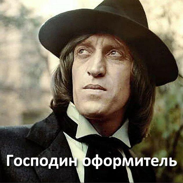 Господин оформитель фильм 1988 г СССР впечатления о фильме maryatekun.ru