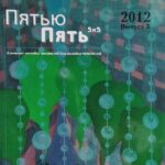 """Презентация альманаха """"Пятью пять"""" 2012 г."""
